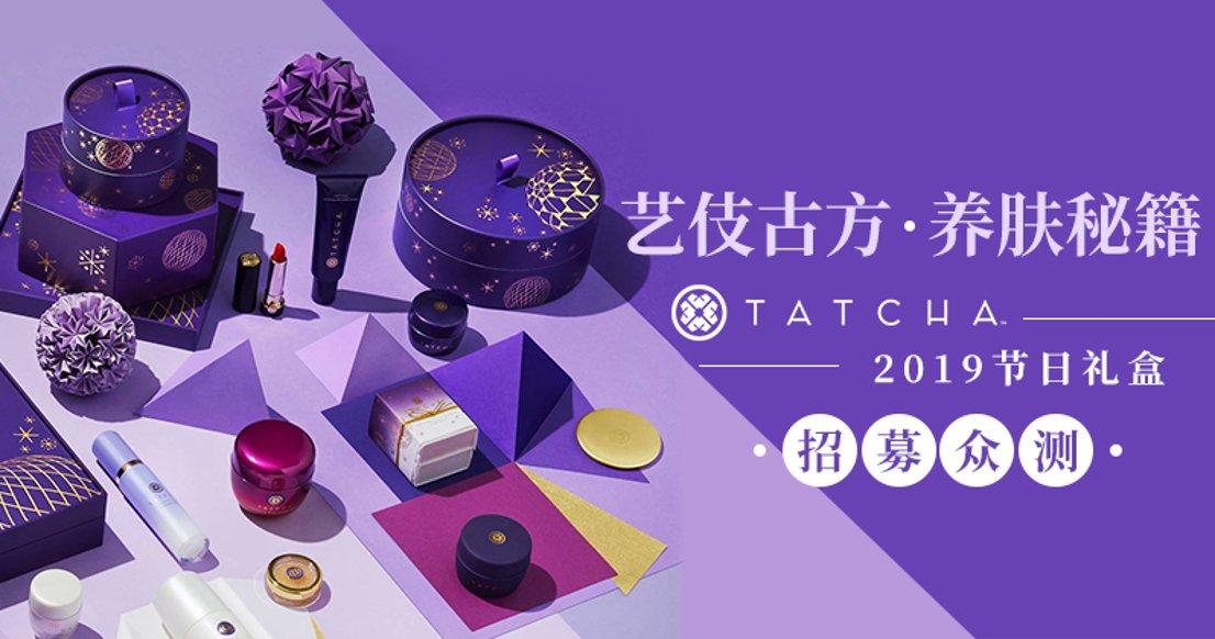 Tatcha2019限定礼盒套装(微众测)