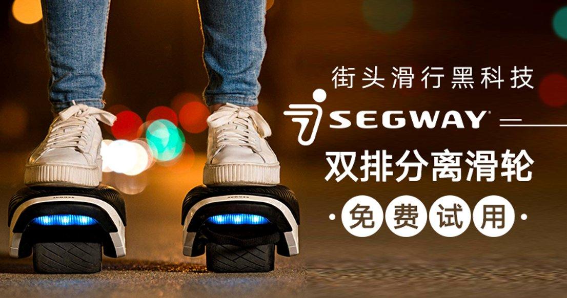 Segway Drift W1双排分离滑轮(众测)