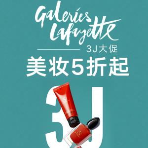 5折起+部分额外8折Galeries Lafayette 3J大促美妆专区 超多大牌等你带回家