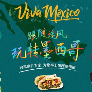 超全墨西哥游玩指南 看这篇就够了跟随途风玩转墨西哥 必玩TOP10不可错过