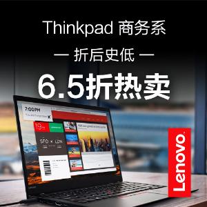 高达6.5折 8代X1C仅$1221比黒五低:ThinkPad 8代登场新低价, 7代清仓史低价 总有一款适合你