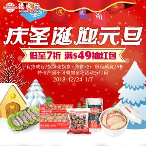 From 30% offChrismas Sale @ Tak Shing Hong