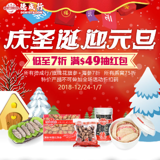From 30% offChrismas Sale @ Tak Shing Hong