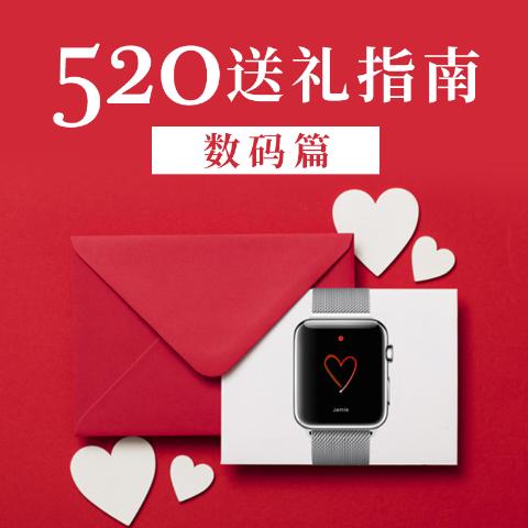 悄悄透露爱的小心机520 情侣款数码产品清单, 这些礼物实用又登对