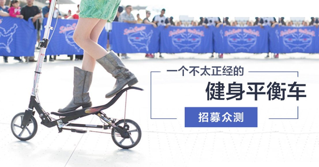 【梅西同款】健身平衡车