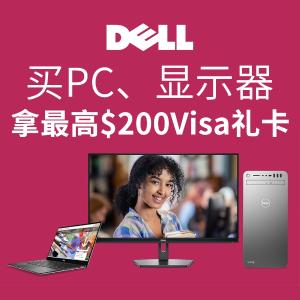 最高7折优惠+ 送$200 Visa 礼卡Dell 戴尔 电脑外设打折加送礼 最新款外星人也参加活动
