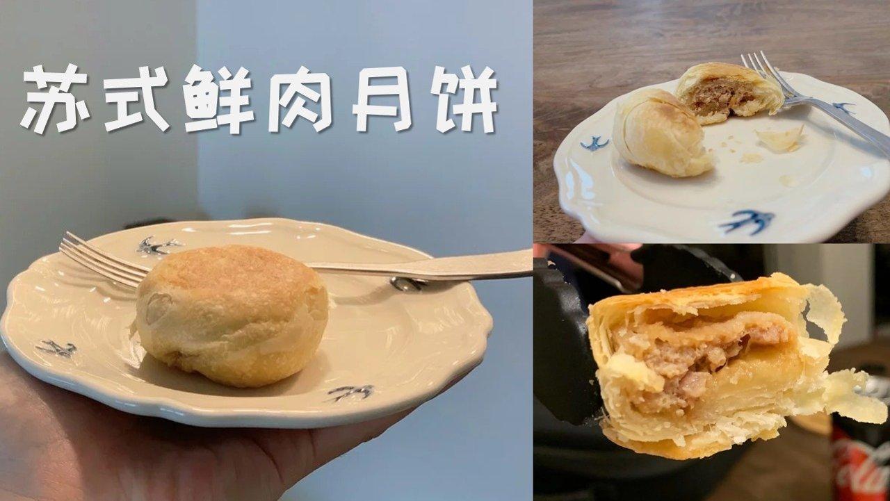 【2020中秋节】苏式鲜肉月饼🥮大赏~我竟然用家里多余食材做出了姑苏老字号的味道?