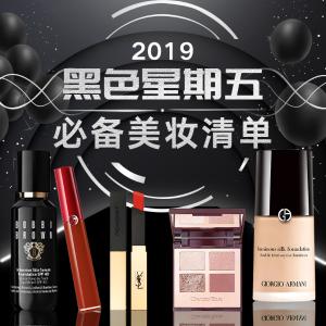 粉底、口红、眼影 承包你一整年的美黑五必败美妆清单 打造精致妆容收藏此篇就够
