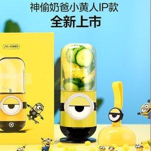 【直营】九阳小黄人便携式随身榨汁机家用电动果汁机水果榨汁杯