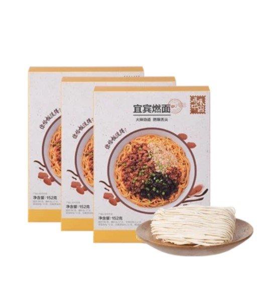 【中国直邮】宜宾燃面3盒装