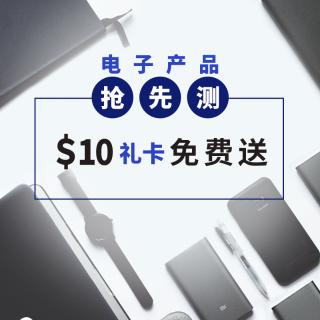500金币+$10礼卡#电子产品抢先测#码文分享你的电子产品,金币礼卡一起送