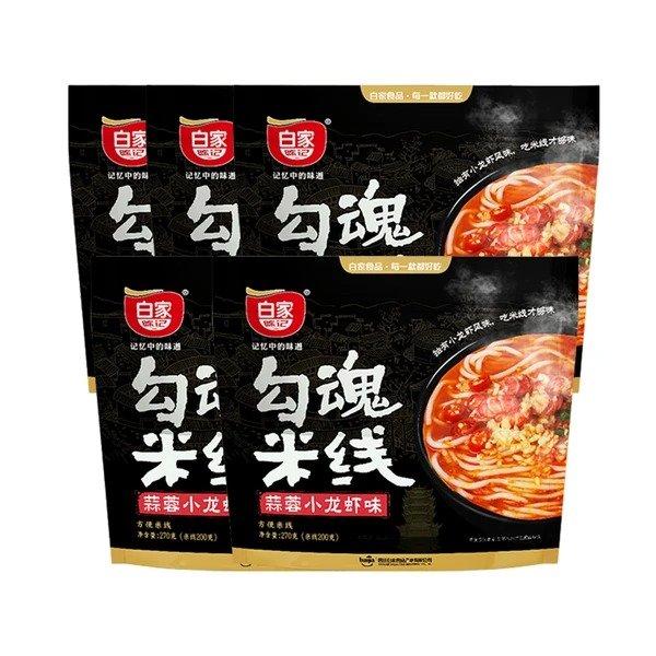 白家陈记 勾魂米线 蒜蓉小龙虾味(湿粉) 5包装 270g*5包