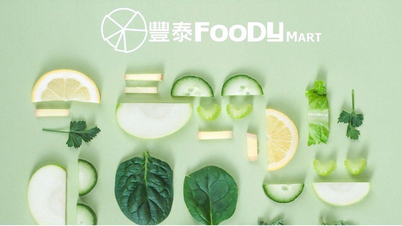 丰泰超市 Foodymart 攻略 | 带你探店多伦多超好逛的华人超市