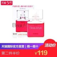 Santen Beautyeye 玫瑰滴眼液12ml