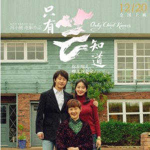 北美同步12月20日上映《只有芸知道》冯小刚导演,黄轩杨采钰主演,年末暖心电影