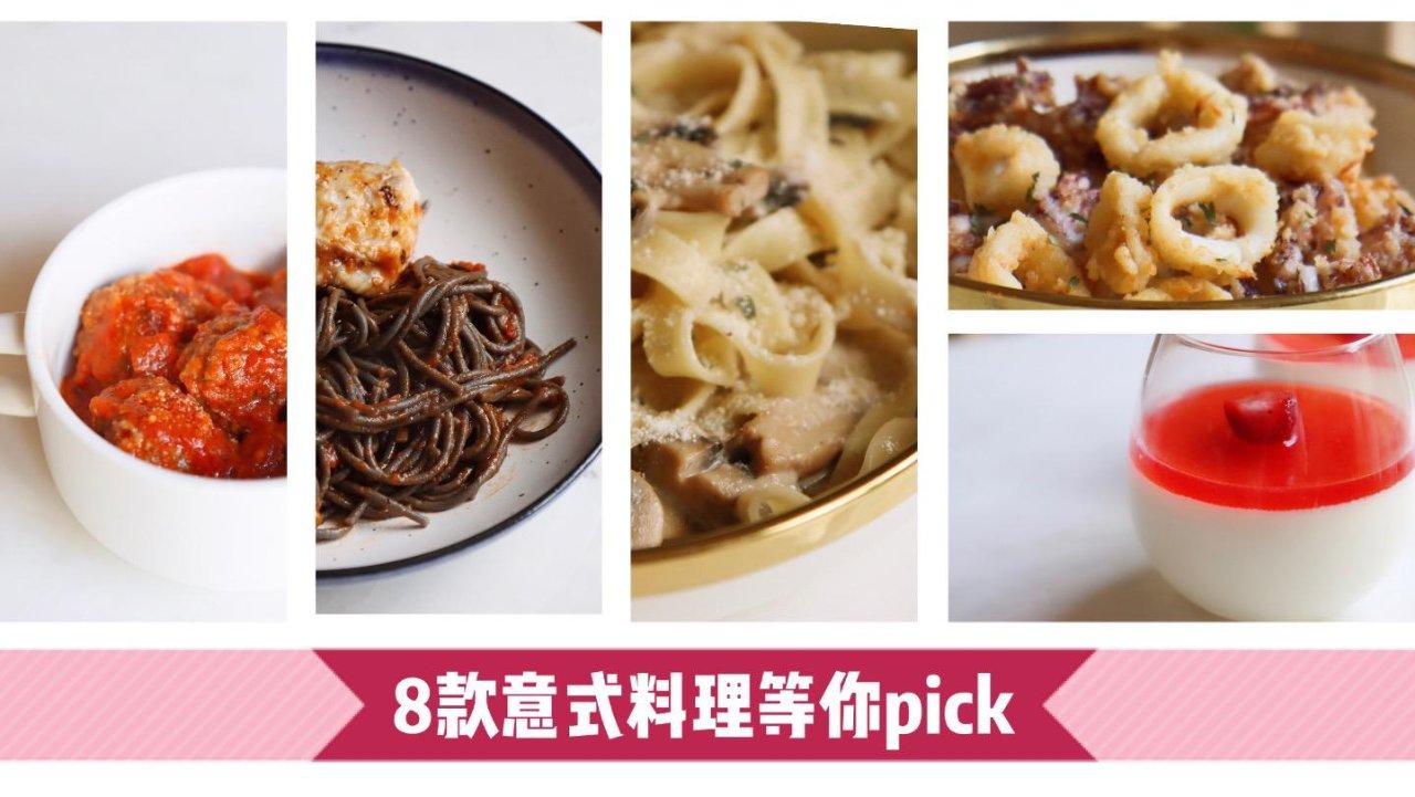 在家也能做意式风味大餐 | 8道意式料理等你来pick❤️