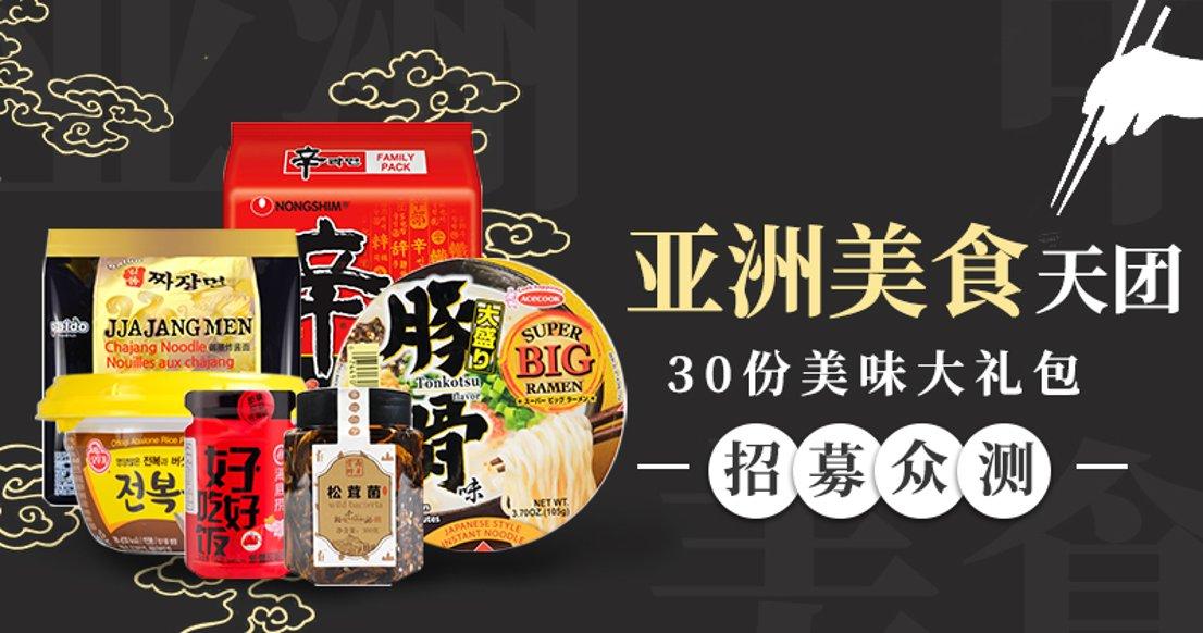 【只需发晒货】亚洲人气速食美味大礼包