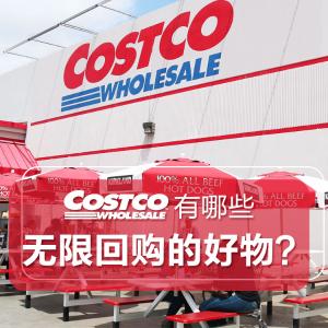 APP晒货活动COSTCO买什么?求一份购物清单