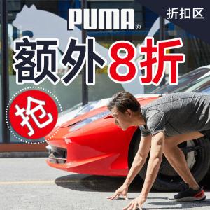 独家8折!娜扎同款£19收Puma 开学季大促 明星同款、联名热门、百搭球鞋热卖中!