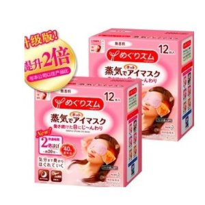 限时立减折合仅¥5.3/片花王眼罩睡眠热敷眼罩2盒装 共24片