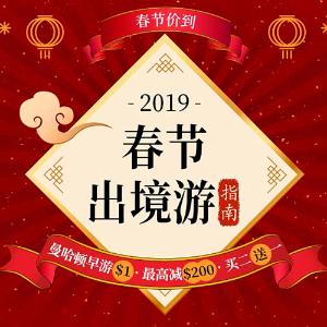"""2019春节出境游指南春节""""价""""到   潮玩过春节"""
