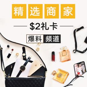 $2 gift cardBaoliao Fashion and Beauty Event