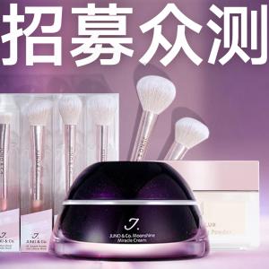 每人一套,免费申请中打造完美底妆,JUNO&Co.美妆7件套