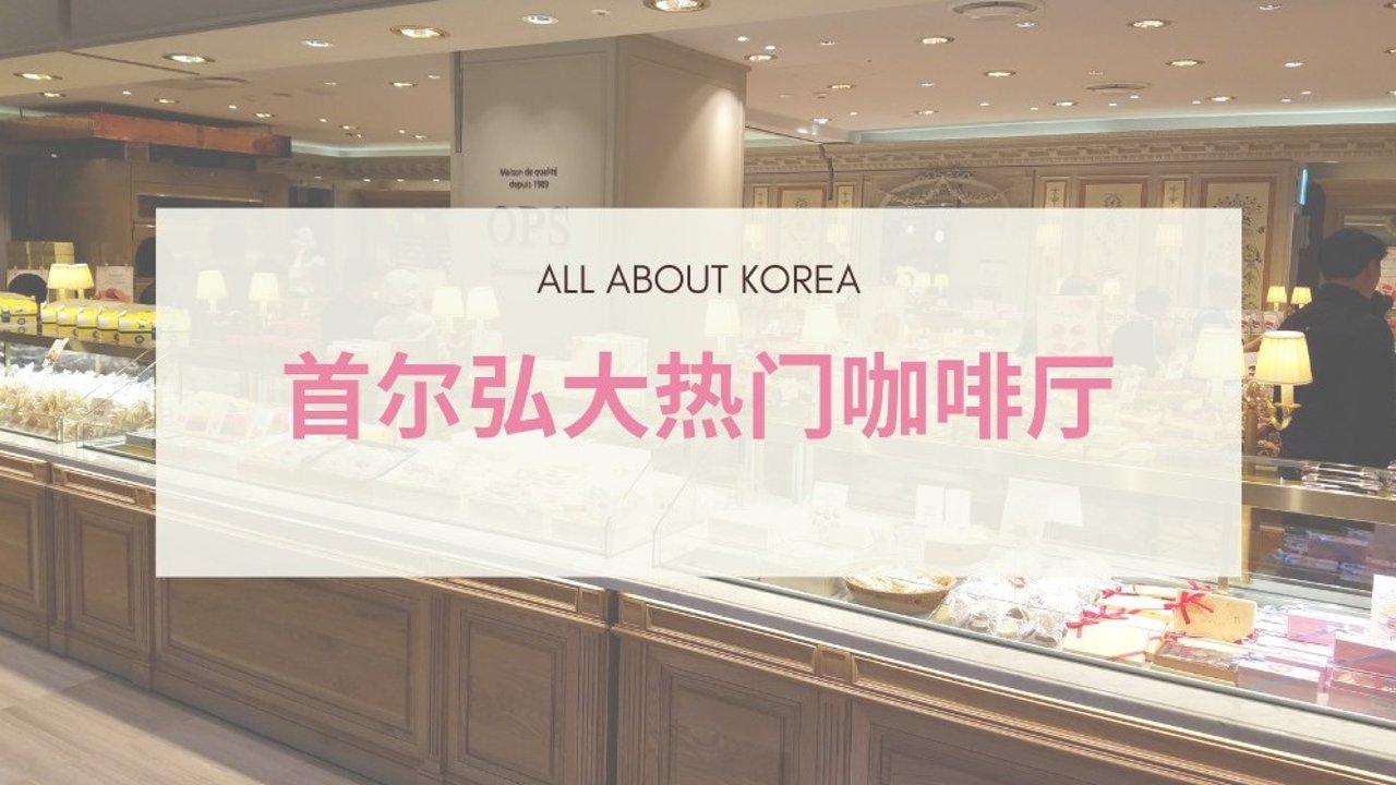 韩国特辑|首尔弘大咖啡厅推荐