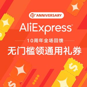 全场$0.01起包邮, 晒单赢礼卡AliExpress 10周年大促, 金币狂撒无门槛领通用折扣券