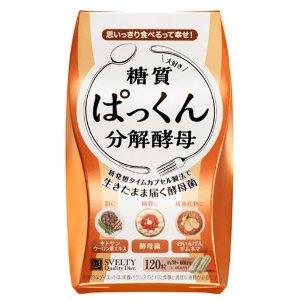 粉丝回购 $23 / RMB157.3SVELTY 糖质分解酵母酵素 120粒 特价