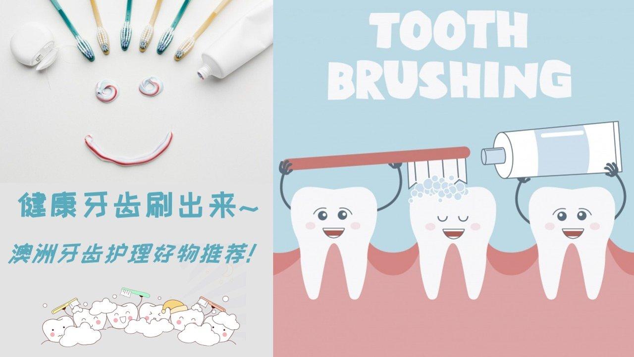 健康牙齿刷出来丨澳洲牙齿护理好物推荐!比买牙医保险还划算!