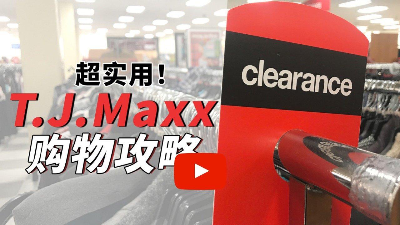 10条你必须知道的T.J.Maxx购物小技巧