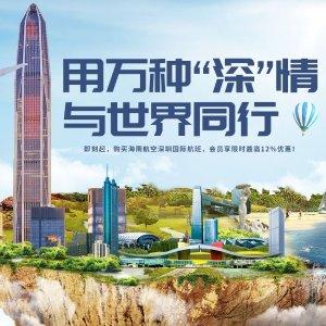 温哥华往返深圳C$643海南航空 深圳 - 全球目的地机票大促 飞加拿大也可订