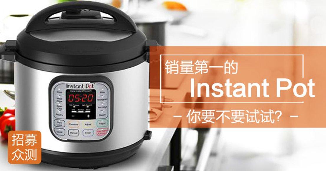 北美销量第一神锅 Instant Pot
