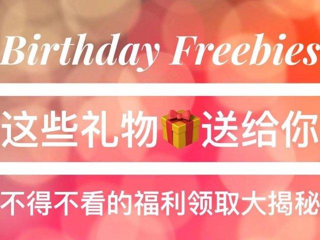 生日快乐,这些礼物都送给你!不得不...