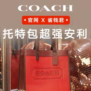 新款帆布系列也参与哦~Coach X 省钱君 必备托特超强清单+安利 百搭超能装~