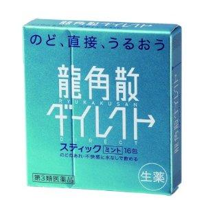 $5.3 / RMB36.7日本龙角散 润喉颗粒 16袋装  时刻?;ず砹?特价