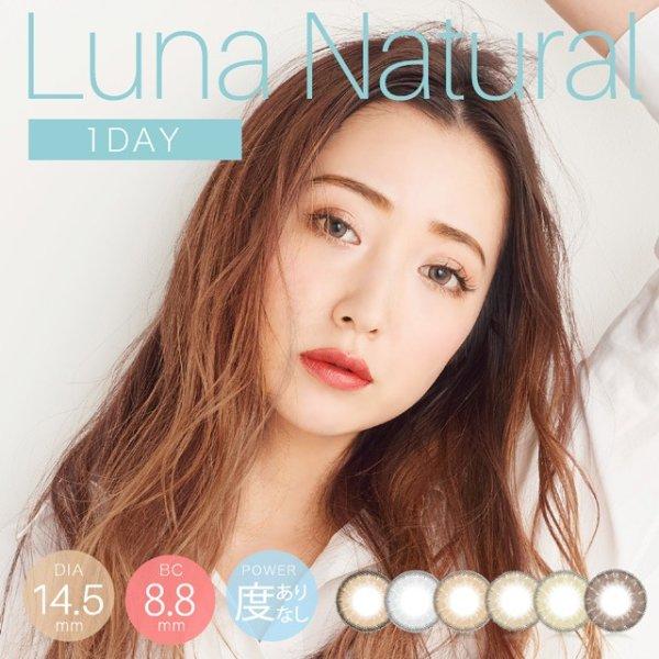 LUNA natural 日拋6色可选 10片入