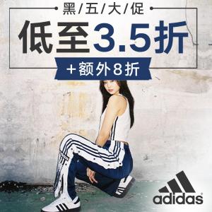 低至3.5折+额外8折 包邮门槛降低Adidas官网 折上折大促 六千多件爆款运动单品任选