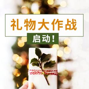 码文+晒货 #礼物大作战#圣诞快到了,准备送给另一半神马礼物?