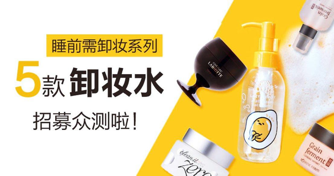 5款亚洲卸妆产品