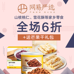 Up to 40% OffLIFEASE Chinese Food & Snack Limited Time Offer