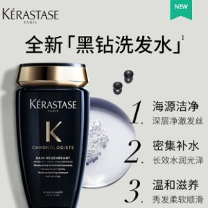 Kerastase密集补水 深层滋养发丝 温和洁净黑钻洗发水