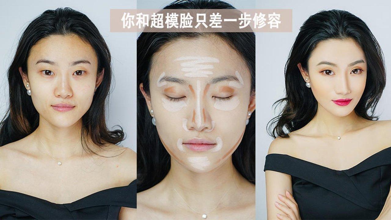 你和超模脸只差一步修容