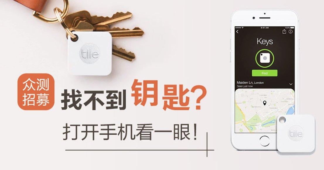 Tile Mate 钥匙手机寻找神器