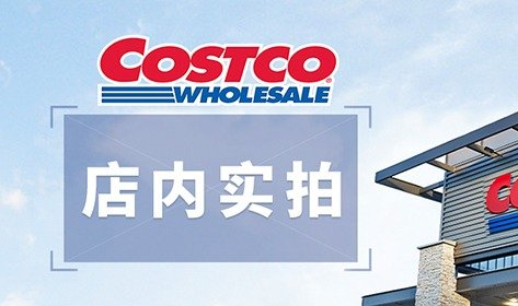 Costco最新海报出炉 4月5日-5月2日Costco最新海报出炉 4月5日-5月2日