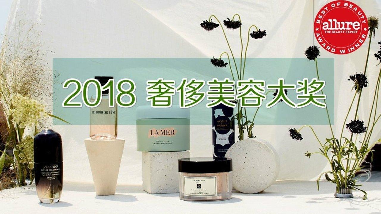 是时候犒劳自己了!2018值得挥霍一把的 25 件奢侈美容品榜单奉上
