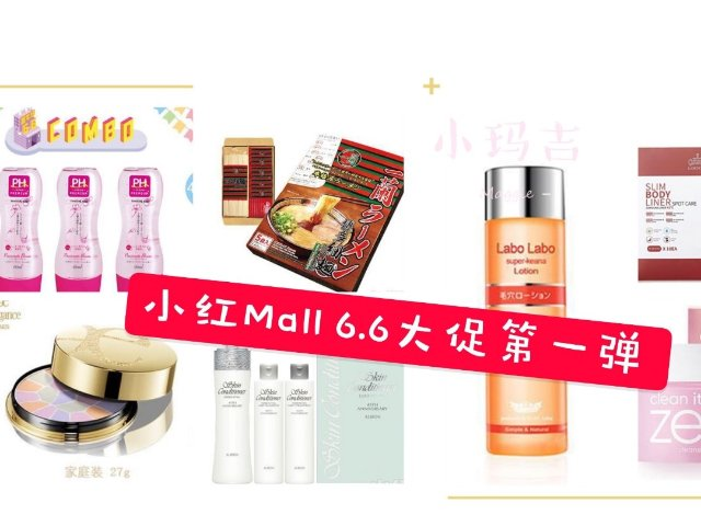小红Mall 6.6大促❤️买什么...