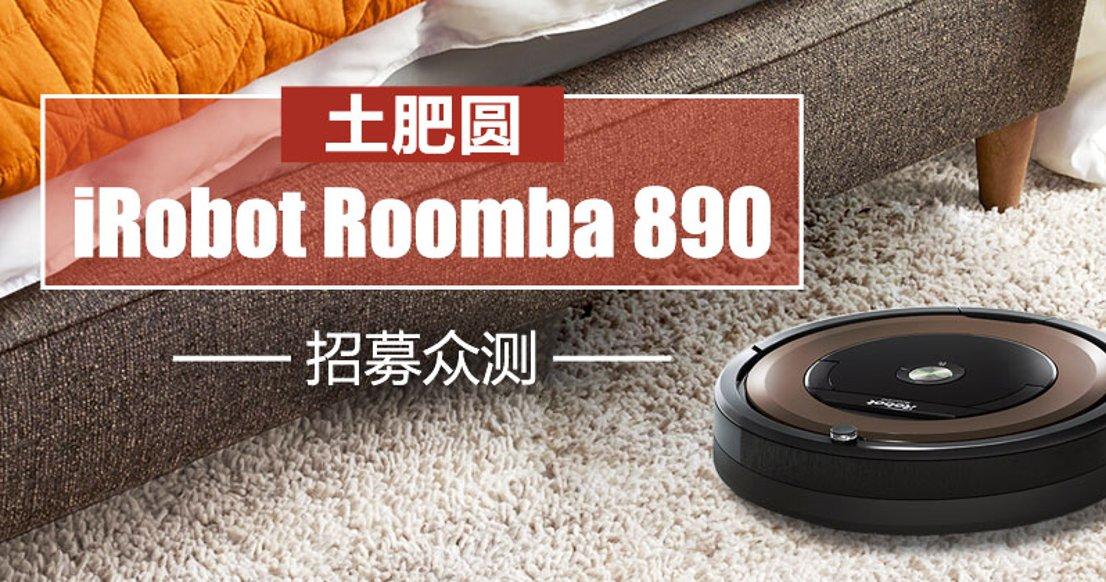 IRobot Roomba 890 清洁机器人