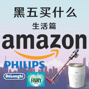 开抢必备清单英亚什么值得买?神奇的Amazon生活篇